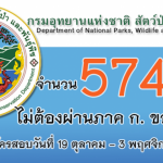 ้ประกาศ เปิดสอบกรมอุทยานแห่งชาติสัตว์ป่าและพันธุ์พืชเปิดสมัครสอบเป็นพนักงานราชการ 130 อัตรา