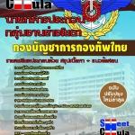คุ่มือเตรียมสอบกลุ่มงานช่างโยธา นายทหารประทวน กองบัญชาการกองทัพไทย
