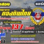 ประกาศกองบัญชาการกองทัพไทยเปิดสมัครสอบเข้ารับราชการและพนักงานราชการ 137 อัตรา สมัครทางอินเทอร์เน็ต ตั้งแต่วันที่ 20 พฤศจิกายน - 1 ธันวาคม 2560