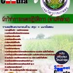 คู่มือสอบข้าราชการนักวิชาการเกษตรปฏิบัติการ (ด้านพืชสวน) กรมวิชาการเกษตร