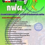 แนวข้อสอบช่างเทคโนโลยีคอมพิวเตอร์ การไฟฟ้าฝ่ายผลิตแห่ประเทศไทย (กฟผ)
