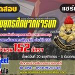 ประกาศกองทัพบก (ทบ.) โดยกรมยุทธศึกษาทหารบก ยศ.ทบ เปิดสอบเป็นนายทหารสัญญาบัตร ปี 2561 (ชาย/หญิง) จำนวน 152 อัตรา รับสมัครทางอินเทอร์เน็ต ตั้งแต่วันที่ 20 พฤศจิกายน - 5 ธันวาคม 2560