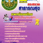 เฉลยแนวข้อสอบแพทย์แผนไทย