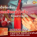 """ดีมุนด์ ( Dmund ) เสนอ 8 ปัจจัยเสี่ยง """"หลอดเลือดหัวใจตีบ"""""""