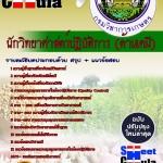คู่มือสอบข้าราชการนักวิทยาศาสตร์ปฏิบัติการ (ด้านเคมี) กรมวิชาการเกษตร