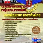 คุ่มือเตรียมสอบกลุ่มงานการสัตว์ นายทหารประทวน กองบัญชาการกองทัพไทย