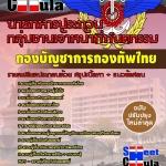 คุ่มือเตรียมสอบกลุ่มงานเจ้าหน้าที่ทันตกรรม นายทหารประทวน กองบัญชาการกองทัพไทย