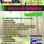 หนังสือเตรียมสอบ แนวข้อสอบข้าราชการ คุ่มือสอบนักวิชาการป่าไม้ กรมป่าไม้