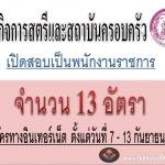 กรมกิจการสตรีและสถาบันครอบครัว เปิดสอบเป็นพนักงานราชการ 13 อัตรา