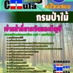 คู่มือสอบข้าราชการเจ้าหน้าที่การเงินและบัญชี กรมป่าไม้