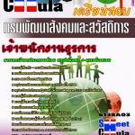 คู่มือสอบข้าราชการเจ้าพนักงานธุรการ กรมพัฒนาสังคมและสวัสดิการ