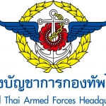 หนังสือสอบตำแหน่งพนักงานสูทกรรม กองบัญชาการกองทัพไทย