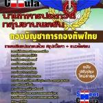 คุ่มือเตรียมสอบกลุ่มงานพลขับ นายทหารประทวน กองบัญชาการกองทัพไทย