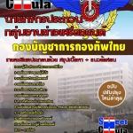 คุ่มือเตรียมสอบกลุ่มงานช่างเครื่องยนต์ นายทหารประทวน กองบัญชาการกองทัพไทย