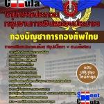 คุ่มือเตรียมสอบกลุ่มงานการเงินและงบประมาณ นายทหารประทวน กองบัญชาการกองทัพไทย