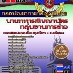 คู่มือสอบข้าราชการกลุ่มงานการข่าว นายทหารสัญญาบัตร กองบัญชาการกองทัพไทย