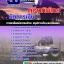 แนวข้อสอบ นักการเงิน กองทัพไทย thumbnail 1