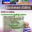 ข้อสอบข้าราชการข้าราชการนักวิชาการพัสดุ กรมพัฒนาสังคมและสวัสดิการ