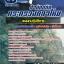 แนวข้อสอบแผนกปฏิบัติการ สำนักงานปลัดกระทรวงกลาโหม thumbnail 1