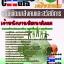 คู่มือสอบข้าราชการเจ้าพนักงานพัฒนาสังคม กรมพัฒนาสังคมและสวัสดิการ