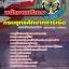 แนวข้อสอบพนักงานบริการ กรมยุทธศึกษาทหารเรือ (ยศ.ทร.) thumbnail 1