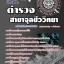 หนังสือสอบตำรวจ thumbnail 3