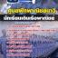 NEW#แนวข้อสอบนักเรียนเดินเรือพาณิชย์ ศูนย์ฝึกพาณิชย์นาวี thumbnail 1
