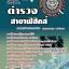 หนังสือสอบตำรวจ thumbnail 4