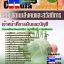 ข้อสอบข้าราชการเจ้าหน้าที่การเงินและบัญชี กรมพัฒนาสังคมและสวัสดิการ