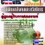 คู่มือสอบข้าราชการผู้ดูแลผู้รับการสงเคราะห์ กรมพัฒนาสังคมและสวัสดิการ