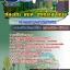 [PDF] เตรียมสอบ เจ้าพนักงานการเกษตร ท้องถิ่น อบต เทศบาล อบจ อัพเดทใหม่ thumbnail 1
