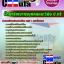 คู่มือสอบข้าราชการ หนังสือเตรียมสอบ ข้อสอบฝ่ายทรัพยากรบุคคลและวินัย ป.ตรี บริษัท ไปรษณีย์ไทย จำกัด