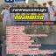 แนวข้อสอบนายทหารพระธรรมนูญ กองทัพเรือ new 2560 thumbnail 1
