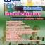แนวข้อสอบนักวิชาการพัสดุ กรมกิจการผู้สูงอายุ new 2560 thumbnail 1