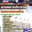 คู่มือสอบข้าราชการ หนังสือเตรียมสอบ คุ่มือเตรียมสอบนายทหารประทวน กรมการทหารช่าง