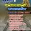 ไฟล์ PDF แนวข้อสอบ มหาวิทยาลัยเทคโนโลยีราชมงคล สาขาวิศวกรโยธา thumbnail 1