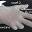 ถุงมือสแตนเลส ถักทอ thumbnail 2
