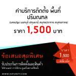 ปริมณฑล - นครปฐม นนทบุรี ปทุมธานี สมุทรปราการ สมุทรสาคร ราคาเดียว 1,500 บาท