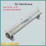 """ไส้กรอง RO Membrane 4""""x40"""" (ULP-4040) NSF ยี่ห้อ Keensen"""