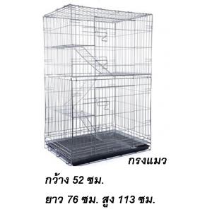 กรงแมว 3 ชั้น ขนาด 52x76x113 ซม. ส่งฟรี