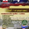 อัพเดทแนวข้อสอบ กลุ่มที่ 7 ศาสนศาสตร์ กรมยุทธศึกษาทหารบก(ยศ ทบ)