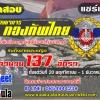 เปิดสอบ กองบัญชาการกองทัพไทย ประจำปีงบประมาณ 2561 จำนวน 137 อัตรา ตั้งแต่วันที่ 20 พฤศจิกายน - 1 ธันวาคม 2560