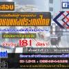 การรถไฟฟ้าขนส่งมวลชนแห่งประเทศไทย เปิดรับสมัครสอบเข้าทำงาน 181 อัตรา