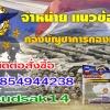((HIT))เตรียมสอบกองทัพไทย แนวข้อสอบกองบัญชาการกองทัพไทย ประจำปี 2561