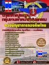 แนวข้อสอบ กลุ่มงานเจ้าหน้าที่ทันตกรรม กองบัญชาการกองทัพไทย