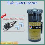 100-150 GPD ปั๊มผลิต(ปั๊มอัด) ปั๊มน้ำเครื่องกรองน้ำ RO Booster Pump รุ่น MPT พร้อมหม้อแปลง 24V 1.7A