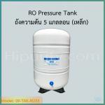 RO Pressure Tank ถังความดัน 5 แกลลอน (เหล็ก)