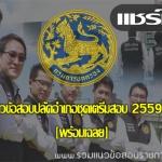 รวมแนวข้อสอบปลัดอำเภอชุดเตรีมสอบ 2559-2560 [พร้อมเฉลย]