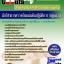 แนวข้อสอบ นักวิชาการตรวจเงินแผ่นดินปฏิบัติการ (กฏหมาย) สำนักงานตรวจเงินแผ่นดิน