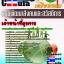 ((อัพเดท))แนวข้อสอบ เจ้าหน้าที่ธุรการ กรมพัฒนาสังคมและสวัสดิการ thumbnail 1
